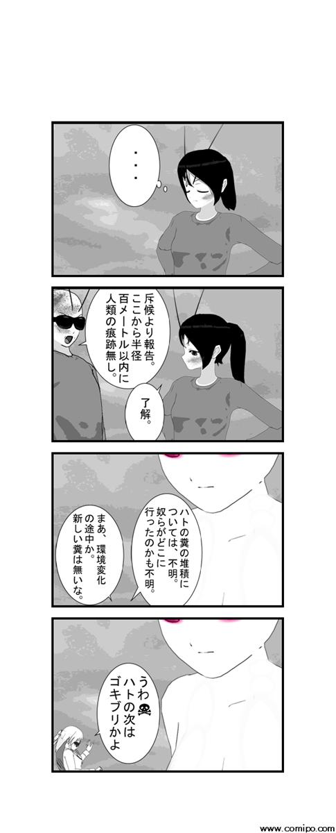stranger12_001.png