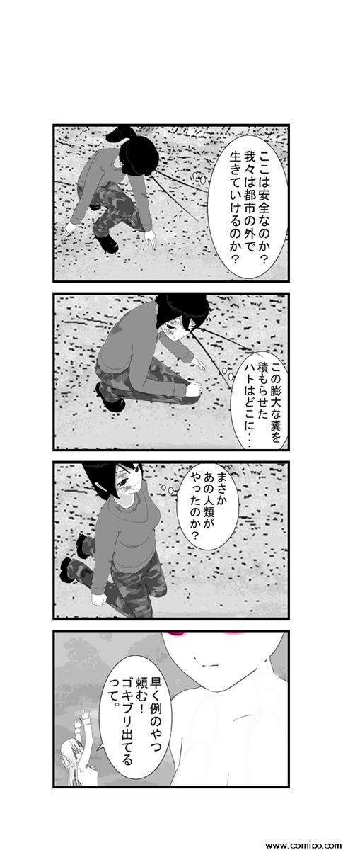 stranger13_001.png