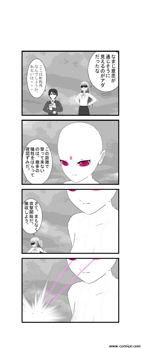 stranger3_001.png