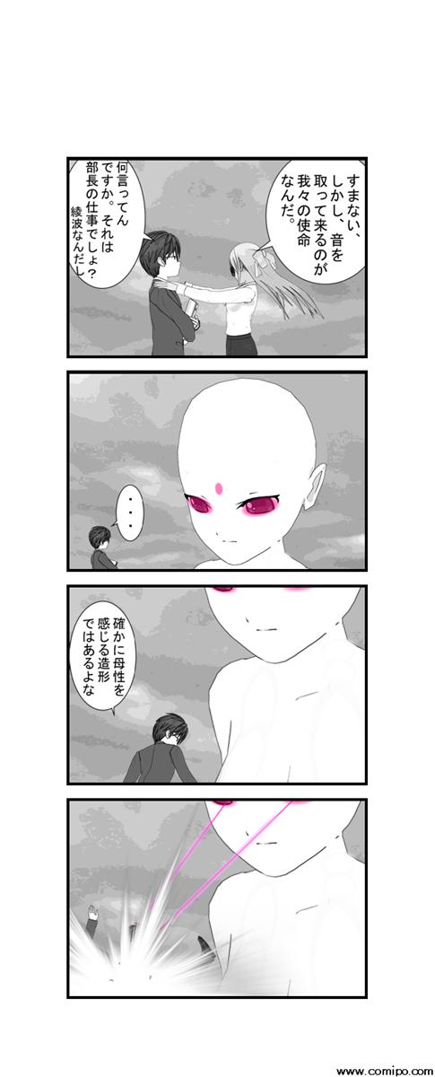 stranger6_001.png