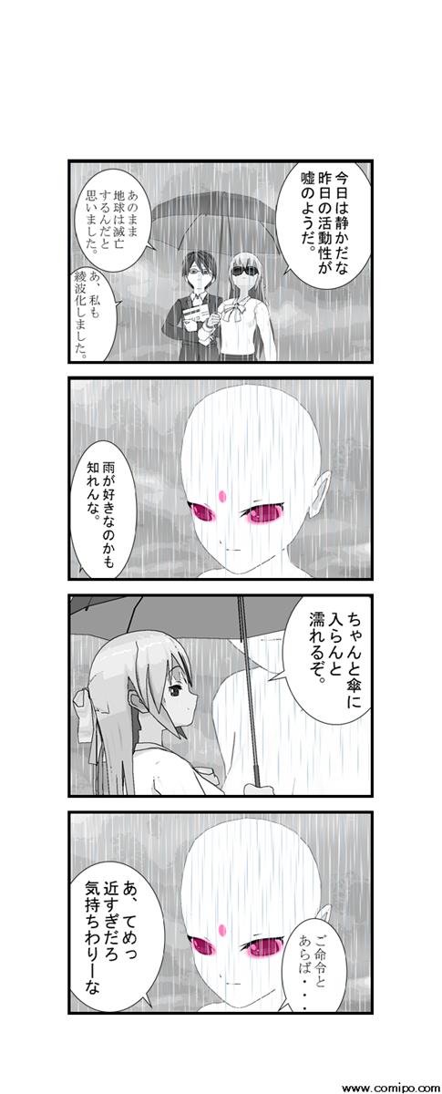 stranger9_001.png