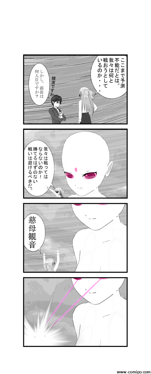 stranger4_001.png
